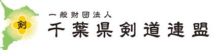 一般財団法人千葉県剣道連盟